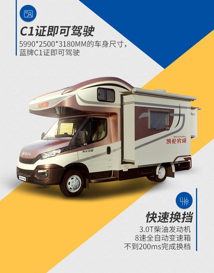 宇通房车C630大顶-特惠价75.8万