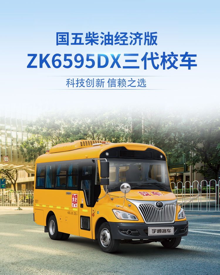 ZK6595DX