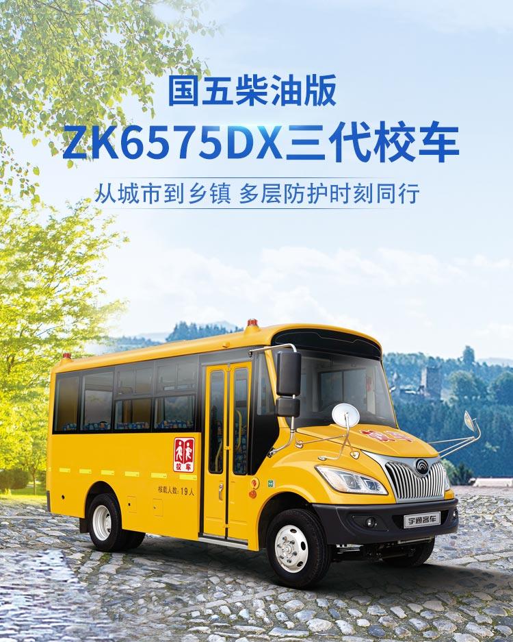 ZK6575DX